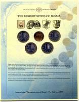 Древние города России - 2 2003