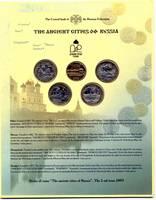 Древние города России - 2 2003 год