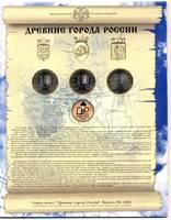 Древние города России - 3 2004