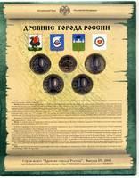 Древние города России - 4 2005