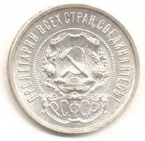 50 копеек 1922  аверс