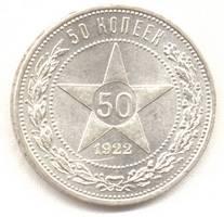50 копеек 1922  реверс