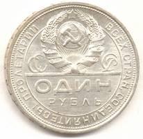 1 рубль 1924  аверс