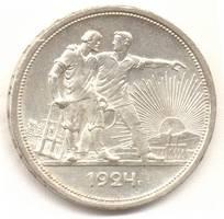 1 рубль 1924  реверс