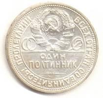 50 копеек 1925  аверс