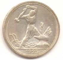 50 копеек 1925  реверс