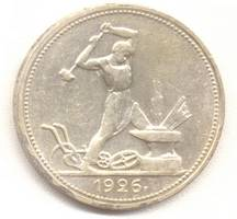 50 копеек 1926  реверс