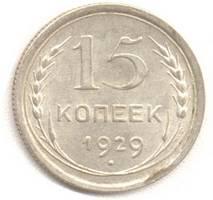 15 копеек 1929  реверс