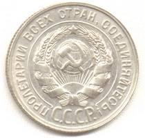20 копеек 1929  аверс