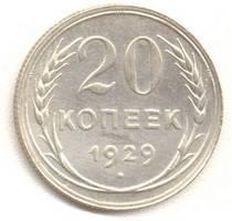 20 копеек 1929  реверс