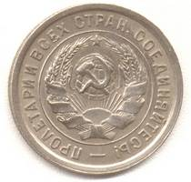 20 копеек 1932  аверс