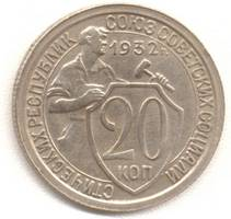 20 копеек 1932  реверс