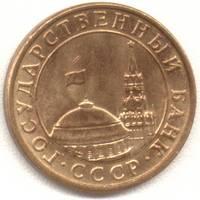 10 копеек 1991 м аверс