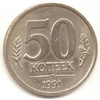 50 копеек 1991 л реверс