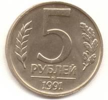 5 рублей 1991 ммд реверс