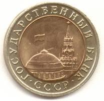 10 рублей 1991 лмд аверс