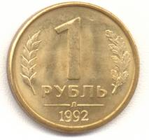 1 рубль 1992 л реверс