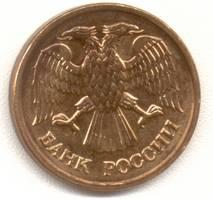 1 рубль 1992 м аверс