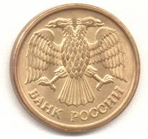1 рубль 1992 ммд аверс