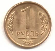 1 рубль 1992 ммд реверс