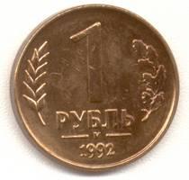 1 рубль 1992 м реверс