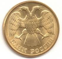 5 рублей 1992 л аверс