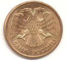 5 рублей 1992 м аверс
