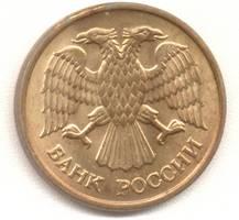 5 рублей 1992 ммд аверс
