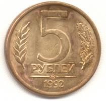 5 рублей 1992 ммд реверс