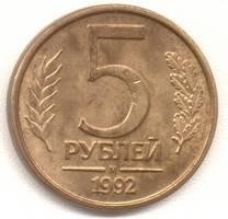 5 рублей 1992 м реверс