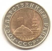 10 рублей 1992 лмд аверс