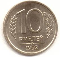 10 рублей 1992 лмд реверс