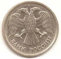 10 рублей 1992 ммд аверс
