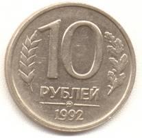 10 рублей 1992 ммд реверс