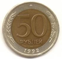 50 рублей 1992 лмд реверс