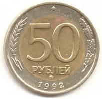 50 рублей 1992 ммд реверс