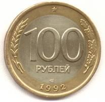 100 рублей 1992 лмд реверс