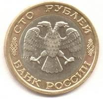100 рублей 1992 ммд аверс