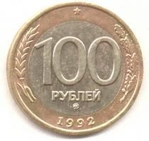 100 рублей 1992 ммд реверс