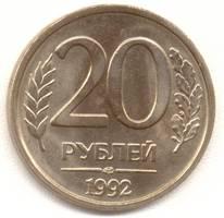 20 рублей 1992 лмд реверс