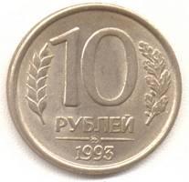 10 рублей 1993 ммд реверс