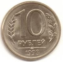 10 рублей 1993 лмд реверс