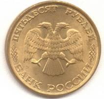 50 рублей 1993 лмд аверс
