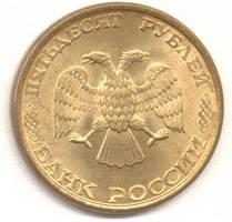 50 рублей 1993 ммд аверс