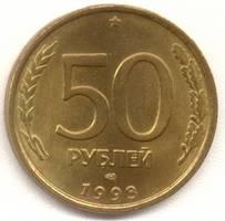 50 рублей 1993 лмд реверс
