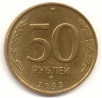 50 рублей 1993 ммд реверс