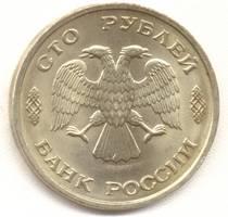 100 рублей 1993 лмд аверс