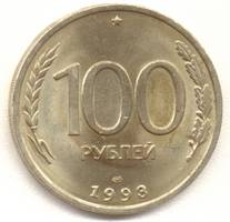 100 рублей 1993 лмд реверс