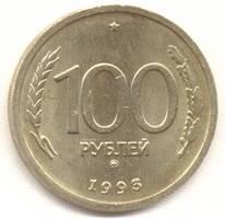 100 рублей 1993 ммд реверс