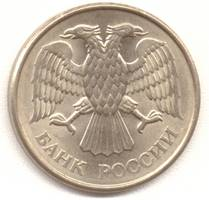 20 рублей 1993 ммд аверс